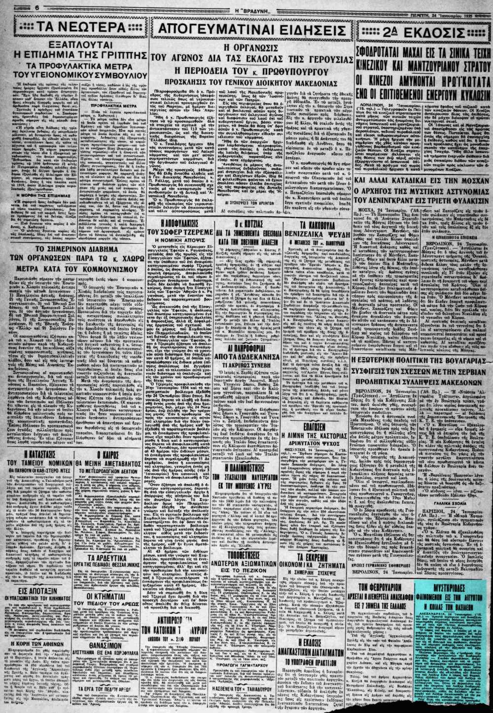 """Το άρθρο, όπως δημοσιεύθηκε στην εφημερίδα """"Η ΒΡΑΔΥΝΗ"""", στις 24/01/1935"""