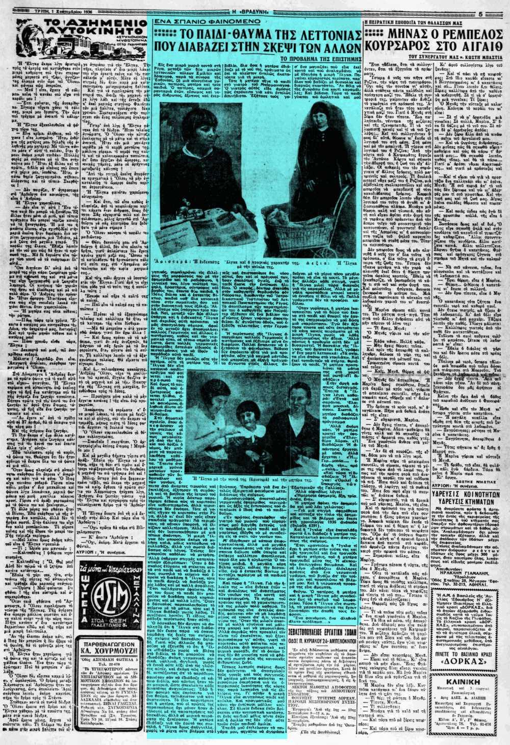"""Το άρθρο, όπως δημοσιεύθηκε στην εφημερίδα """"Η ΒΡΑΔΥΝΗ"""", στις 01/09/1936"""