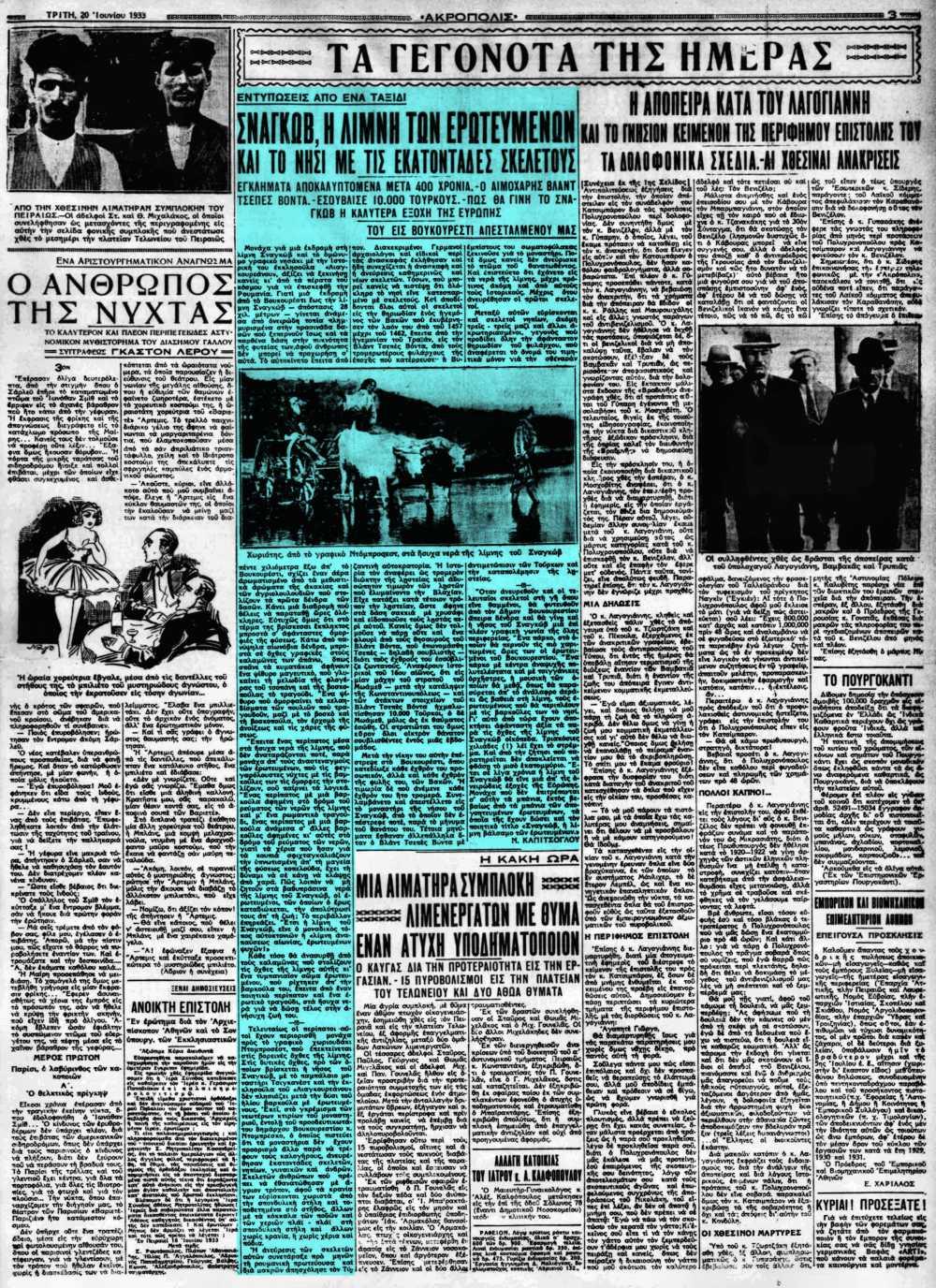 """Το άρθρο, όπως δημοσιεύθηκε στην εφημερίδα """"ΑΚΡΟΠΟΛΙΣ"""", στις 20/06/1933"""