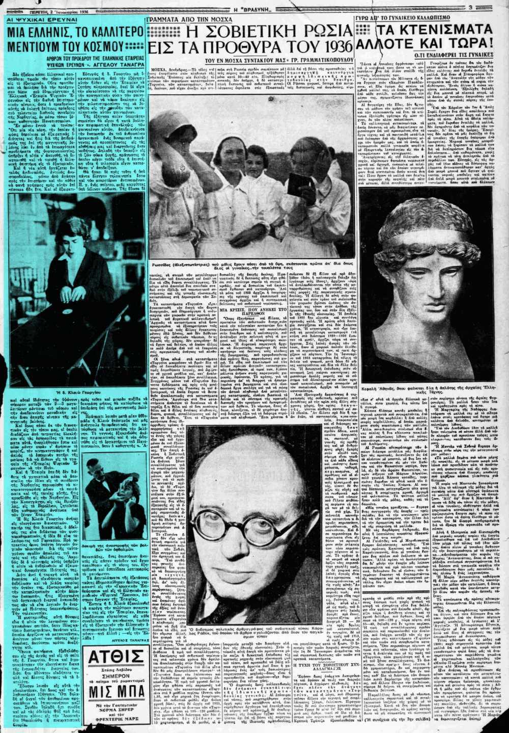 """Το άρθρο, όπως δημοσιεύθηκε στην εφημερίδα """"Η ΒΡΑΔΥΝΗ"""", στις 02/01/1936"""
