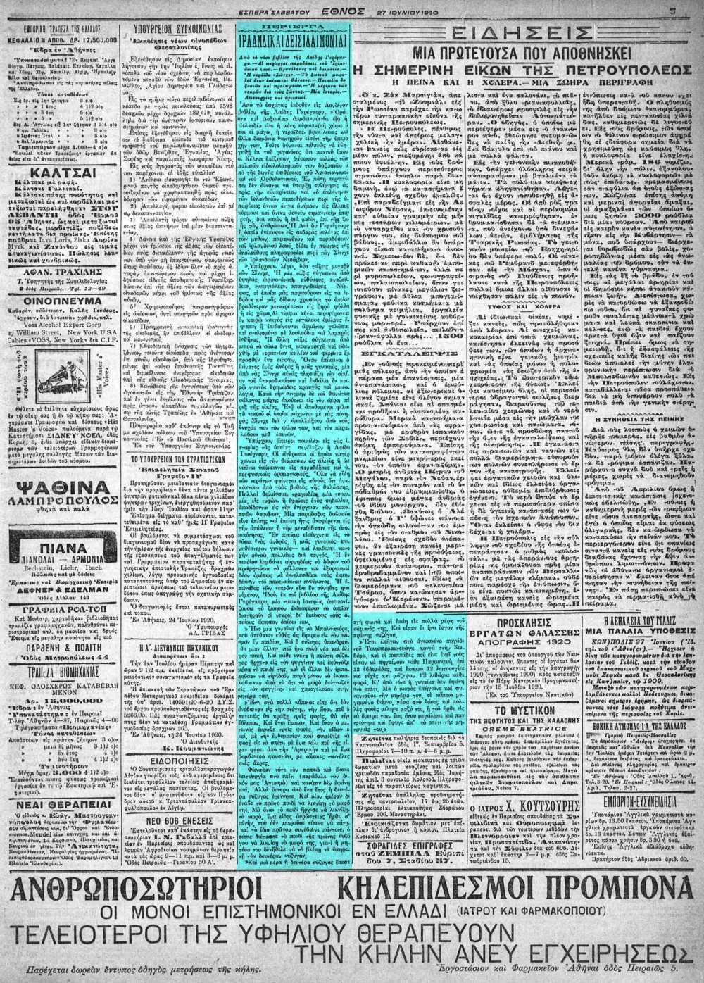 """Το άρθρο, όπως δημοσιεύθηκε στην εφημερίδα """"ΕΘΝΟΣ"""", στις 27/06/1920"""