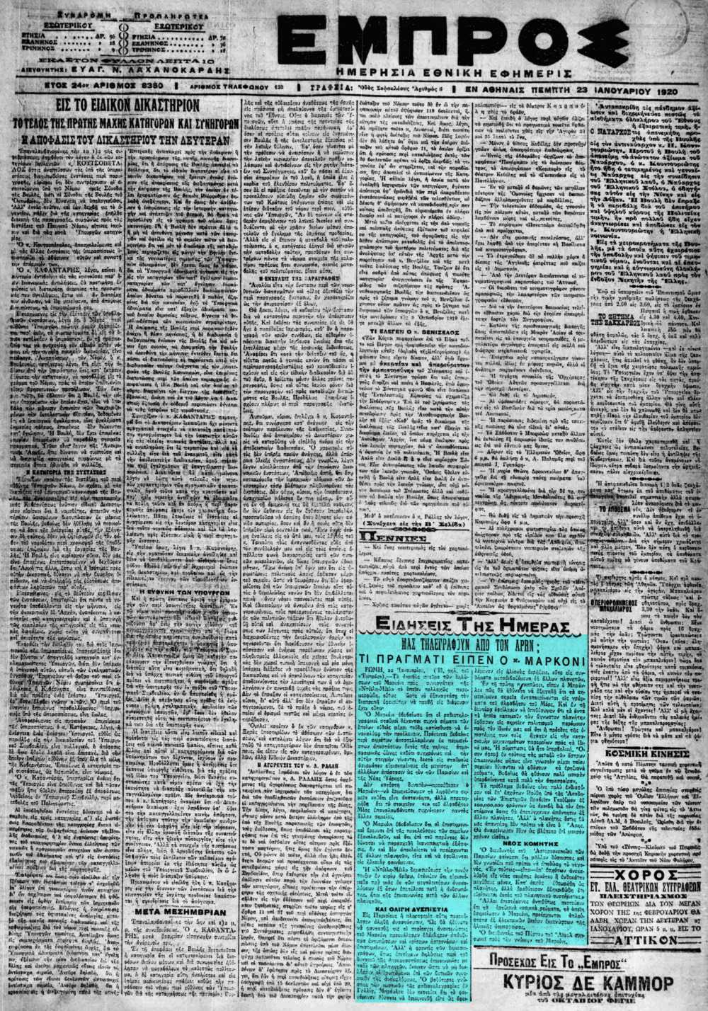 """Το άρθρο, όπως δημοσιεύθηκε στην εφημερίδα """"ΕΜΠΡΟΣ"""", στις 23/01/1920"""