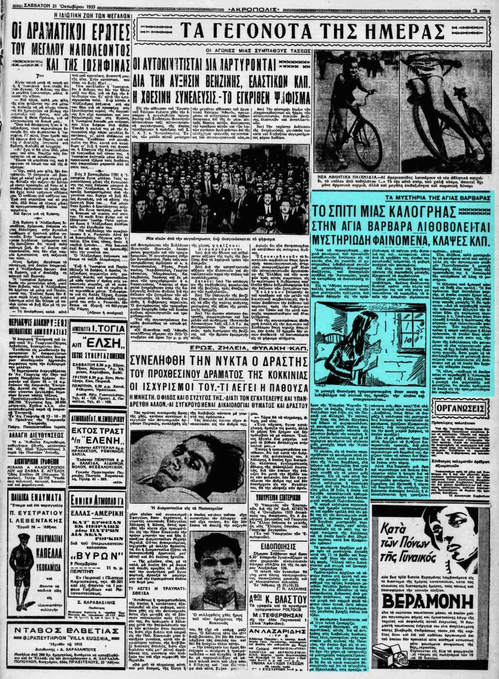"""Το άρθρο, όπως δημοσιεύθηκε στην εφημερίδα """"ΑΚΡΟΠΟΛΙΣ"""", στις 21/10/1933"""