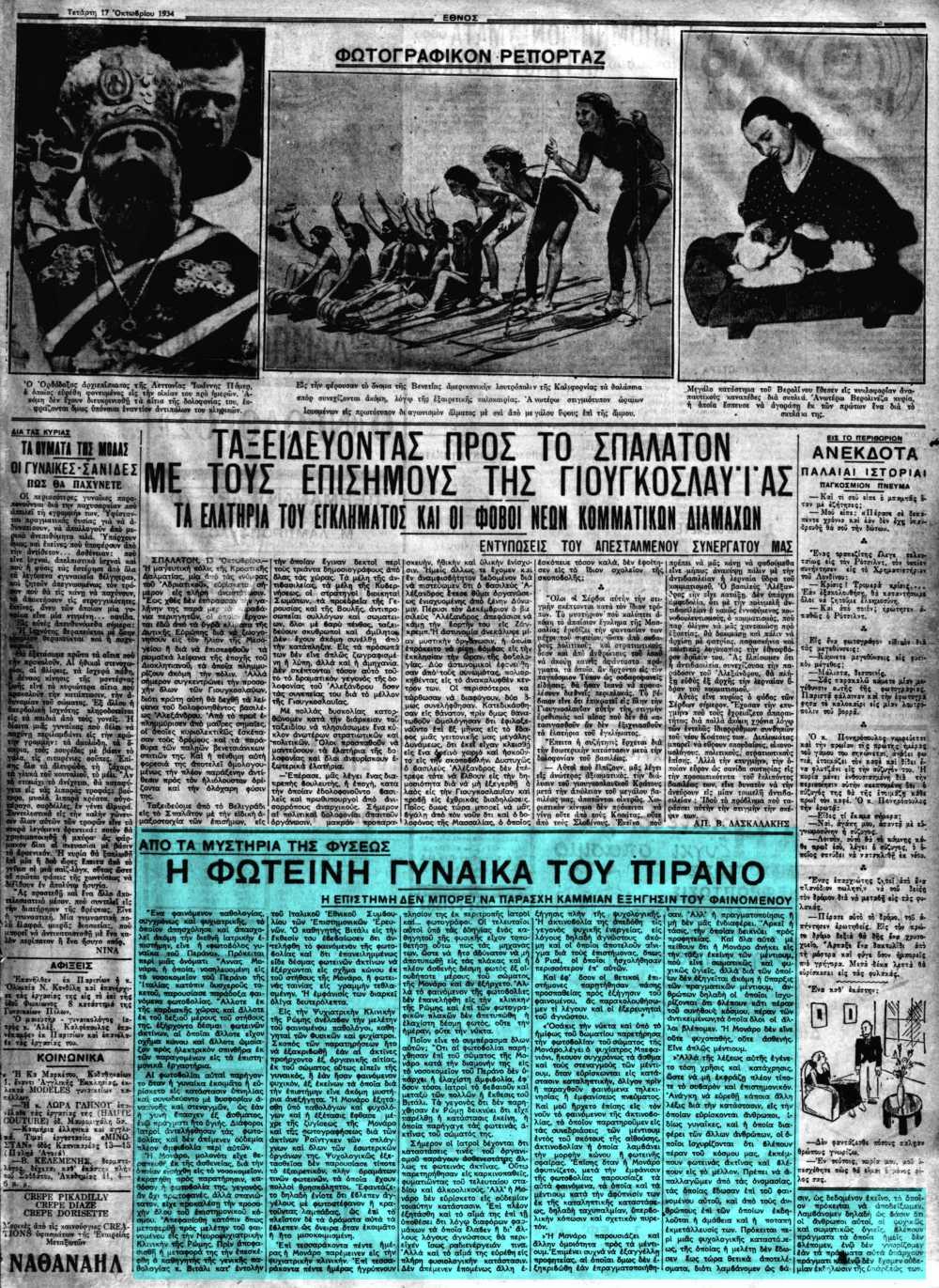 """Το άρθρο, όπως δημοσιεύθηκε στην εφημερίδα """"ΕΘΝΟΣ"""", στις 17/10/1934"""