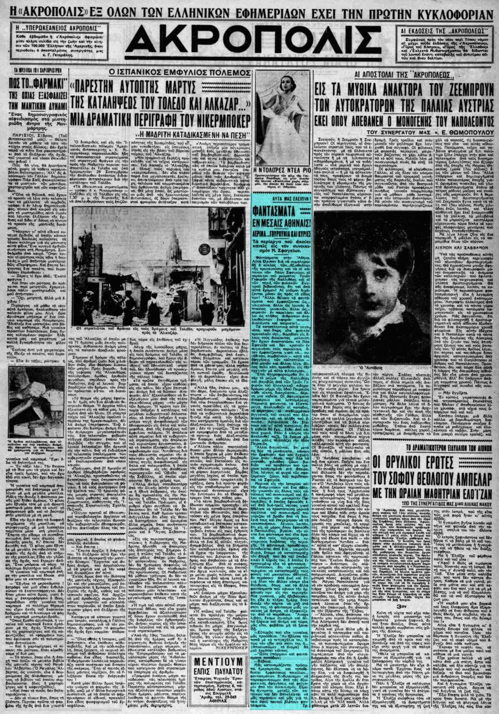 """Το άρθρο, όπως δημοσιεύθηκε στην εφημερίδα """"ΑΚΡΟΠΟΛΙΣ"""", στις 03/10/1936"""