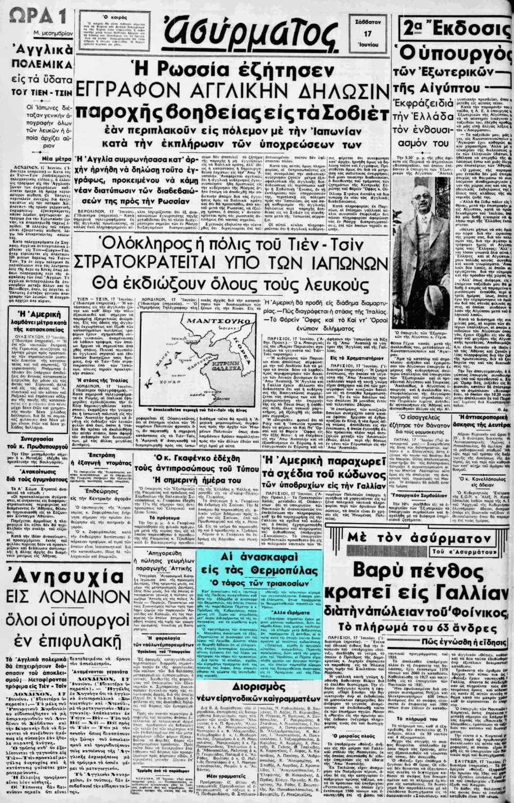 """Το άρθρο, όπως δημοσιεύθηκε στην εφημερίδα """"ΑΣΥΡΜΑΤΟΣ"""", στις 17/06/1939"""