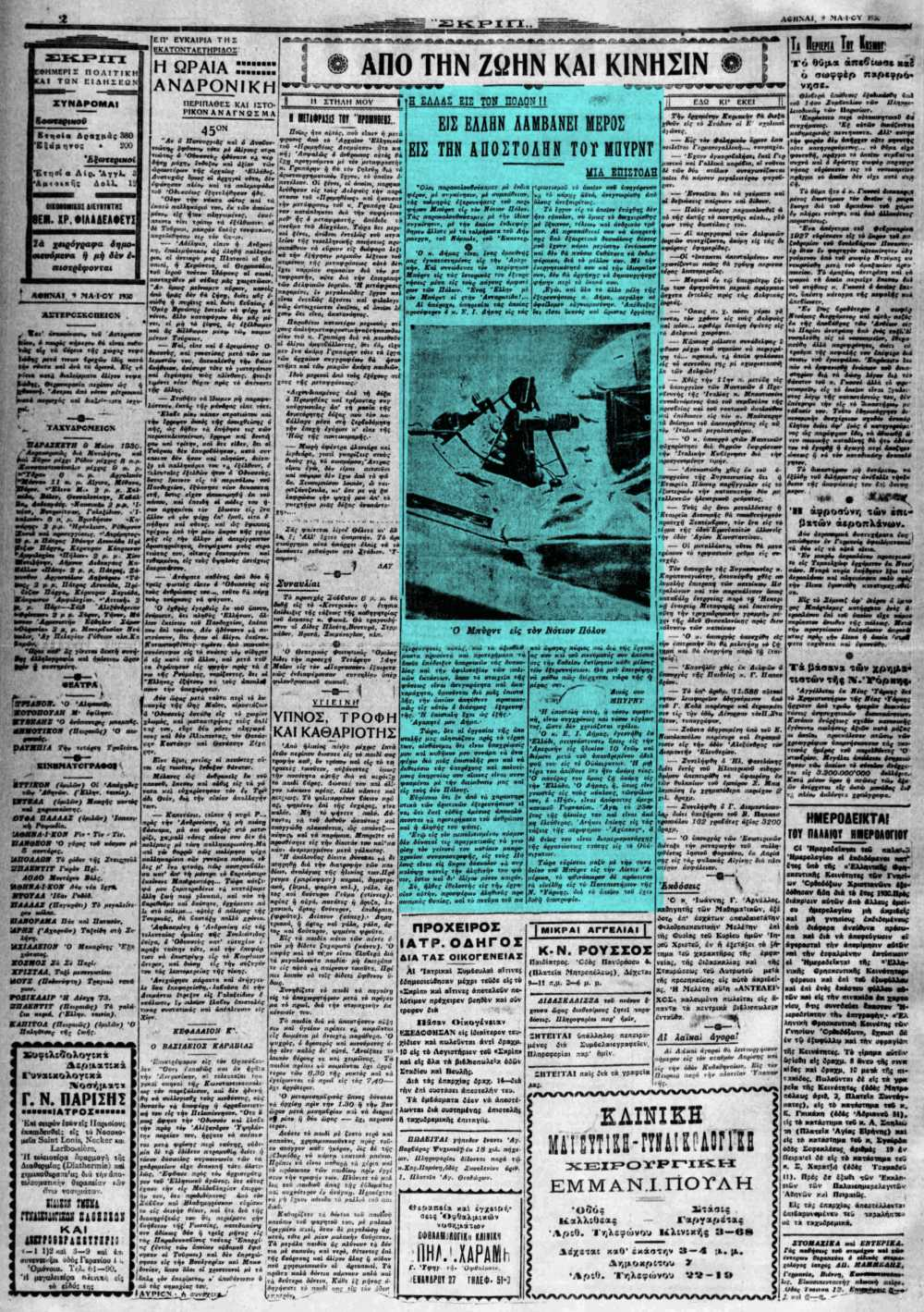 """Το άρθρο, όπως δημοσιεύθηκε στην εφημερίδα """"ΣΚΡΙΠ"""", στις 09/05/1930"""