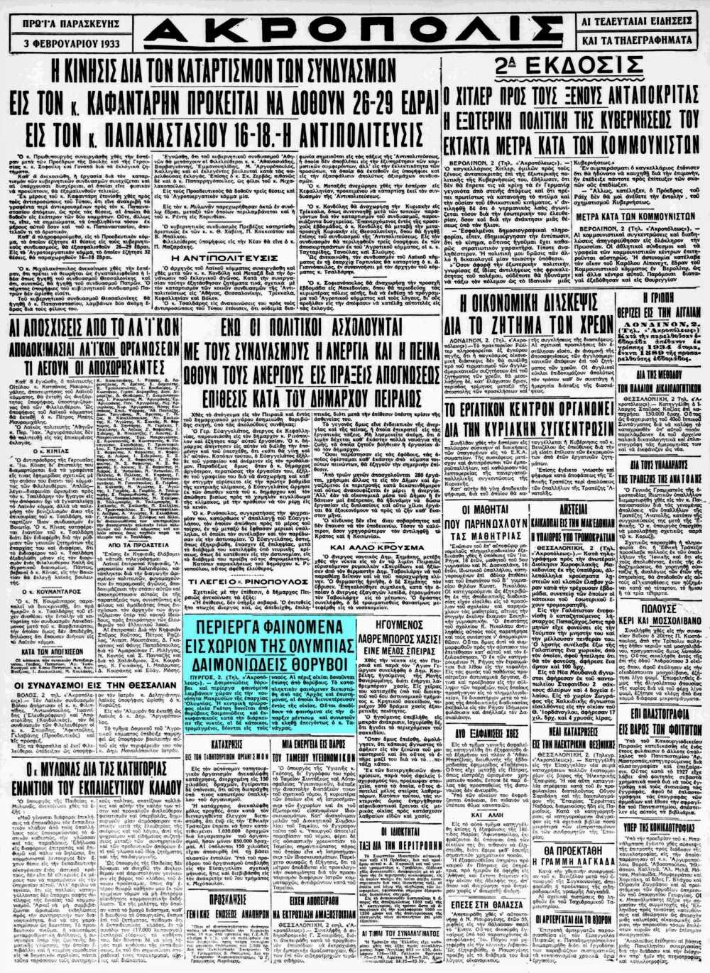 """Το άρθρο, όπως δημοσιεύθηκε στην εφημερίδα """"ΑΚΡΟΠΟΛΙΣ"""", στις 03/02/1933"""