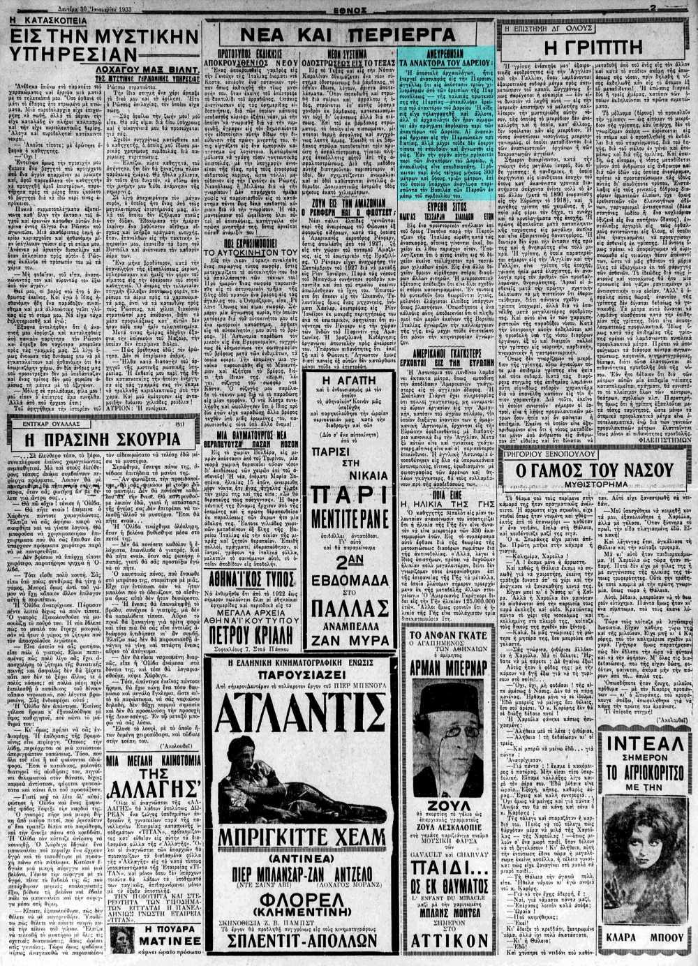 """Το άρθρο, όπως δημοσιεύθηκε στην εφημερίδα """"ΕΘΝΟΣ"""", στις 30/01/1933"""