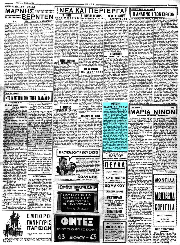 """Το άρθρο, όπως δημοσιεύθηκε στην εφημερίδα """"ΕΘΝΟΣ"""", στις 11/05/1935"""