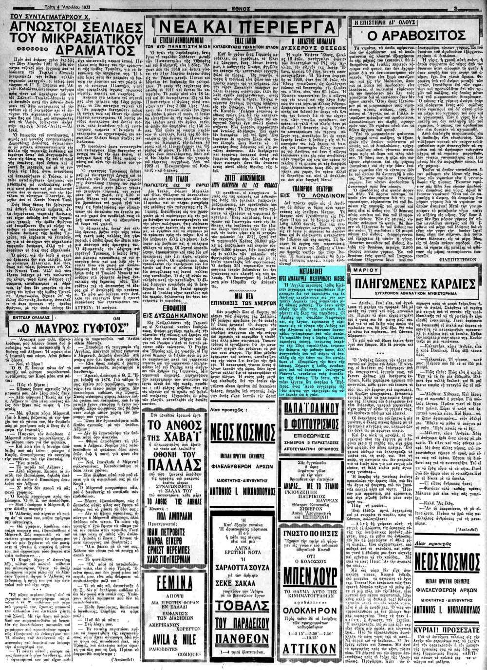 """Το άρθρο, όπως δημοσιεύθηκε στην εφημερίδα """"ΕΘΝΟΣ"""", στις 04/04/1933"""