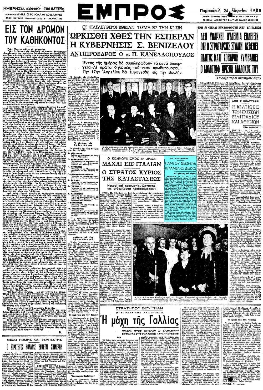 """Το άρθρο, όπως δημοσιεύθηκε στην εφημερίδα """"ΕΜΠΡΟΣ"""", στις 24/03/1950"""