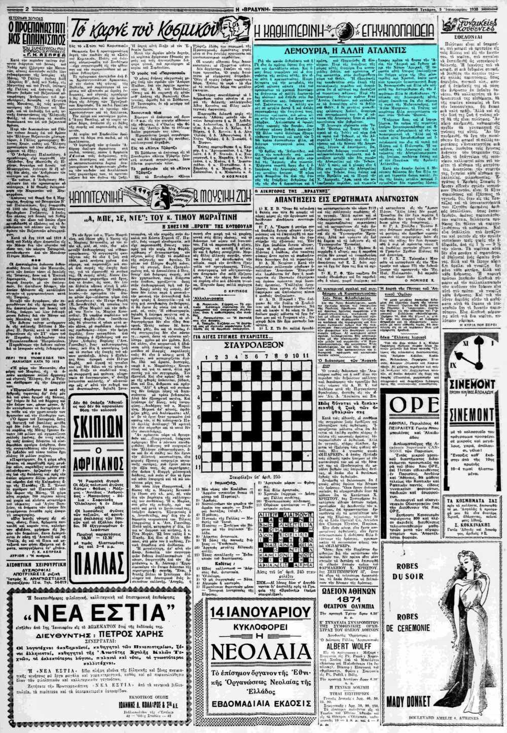"""Το άρθρο, όπως δημοσιεύθηκε στην εφημερίδα """"Η ΒΡΑΔΥΝΗ"""", στις 05/01/1938"""
