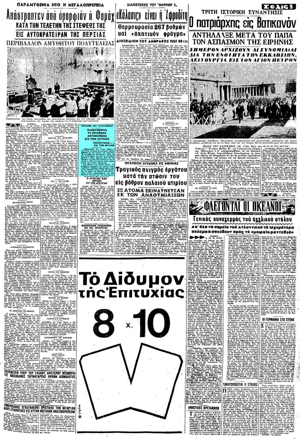 """Το άρθρο, όπως δημοσιεύθηκε στην εφημερίδα """"ΜΑΚΕΔΟΝΙΑ"""", στις 27/10/1967"""