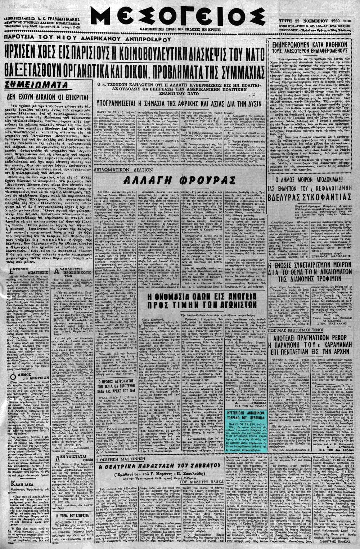 """Το άρθρο, όπως δημοσιεύθηκε στην εφημερίδα """"ΜΕΣΟΓΕΙΟΣ"""", στις 22/11/1960"""