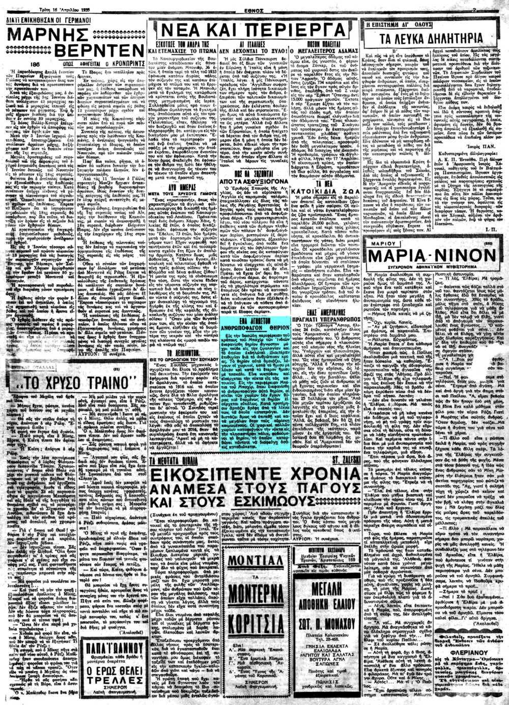 """Το άρθρο, όπως δημοσιεύθηκε στην εφημερίδα """"ΕΘΝΟΣ"""", στις 16/04/1935"""