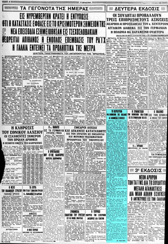 """Το άρθρο, όπως δημοσιεύθηκε στην εφημερίδα """"Η ΒΡΑΔΥΝΗ"""", στις 09/09/1938"""