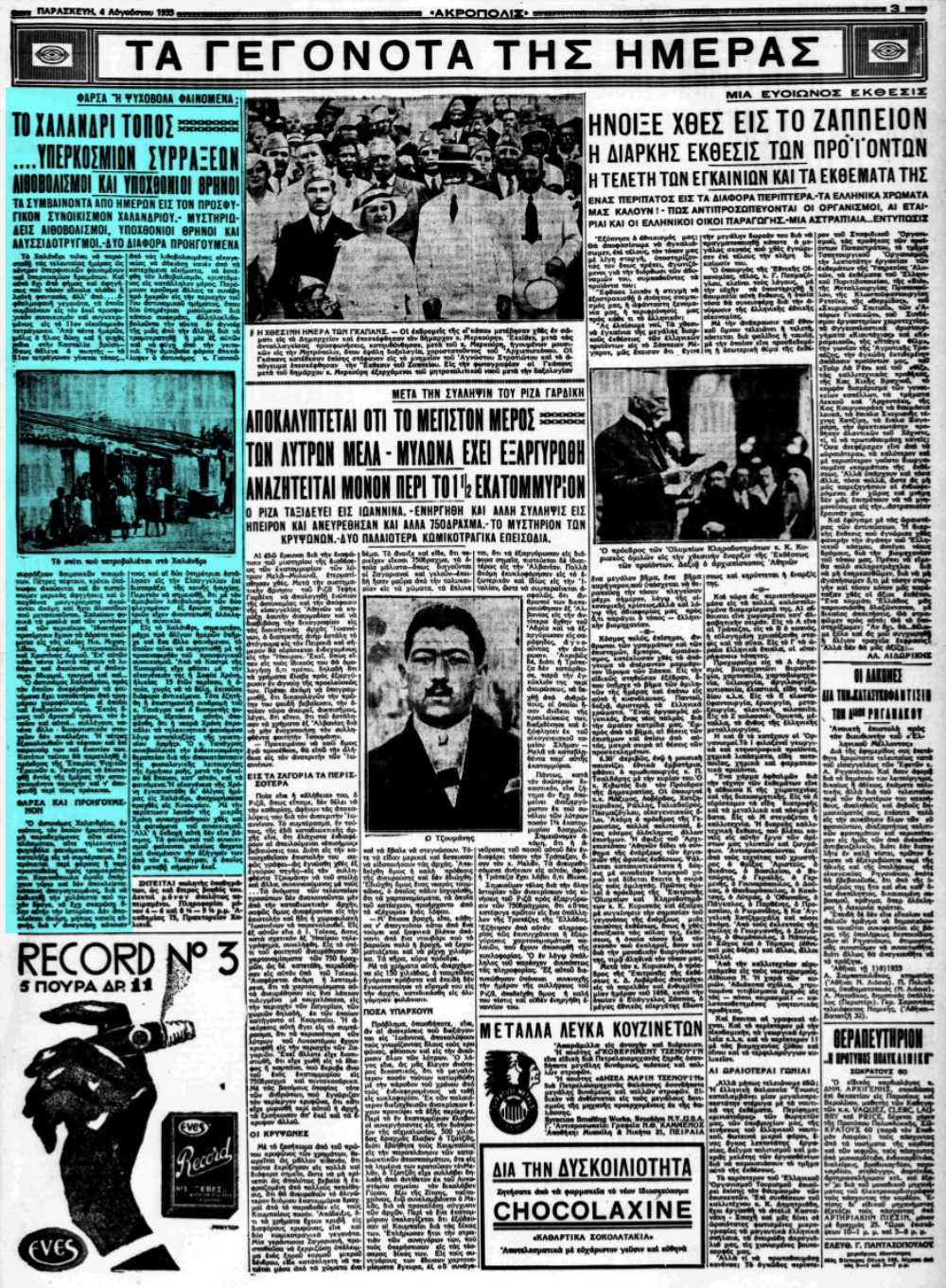 """Το άρθρο, όπως δημοσιεύθηκε στην εφημερίδα """"ΑΚΡΟΠΟΛΙΣ"""", στις 04/08/1933"""