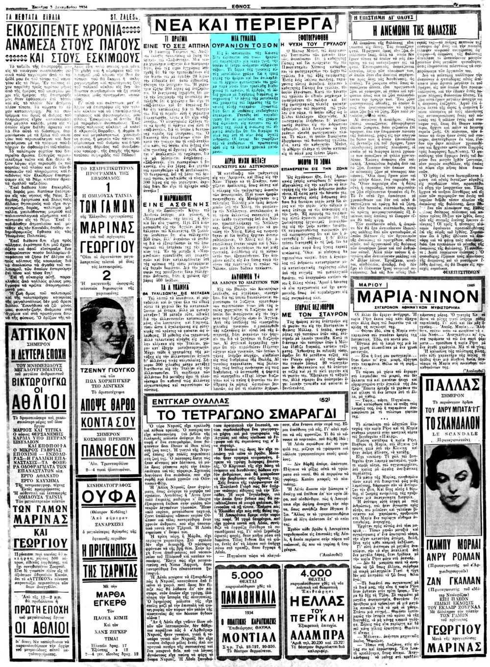 """Το άρθρο, όπως δημοσιεύθηκε στην εφημερίδα """"ΕΘΝΟΣ"""", στις 03/12/1934"""