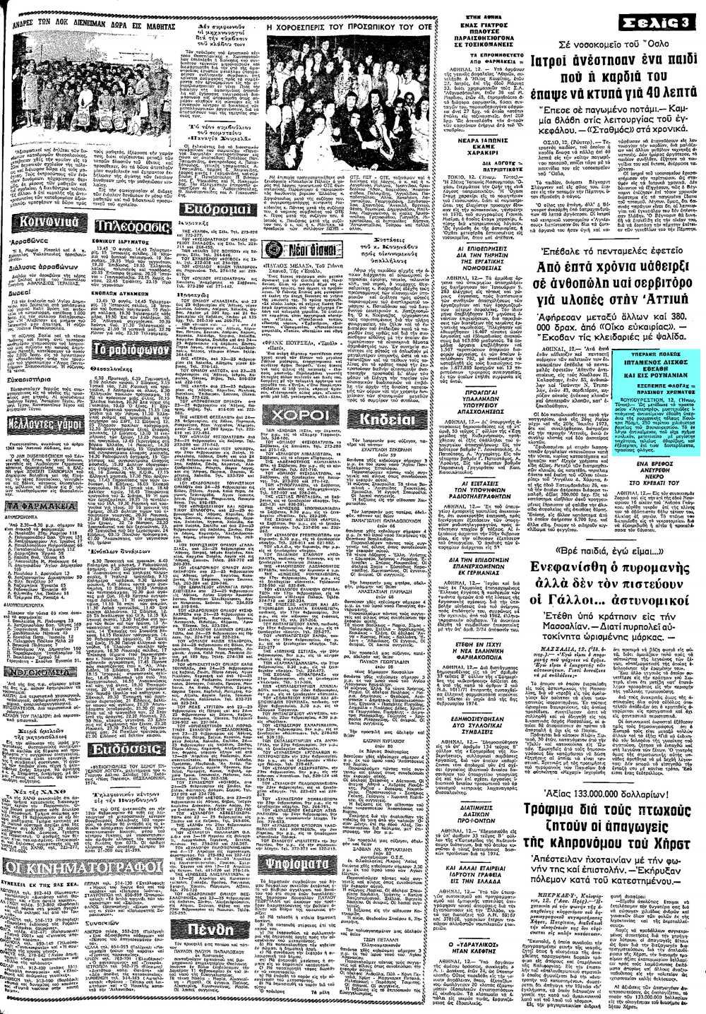 """Το άρθρο, όπως δημοσιεύθηκε στην εφημερίδα """"ΜΑΚΕΔΟΝΙΑ"""", στις 13/02/1974"""