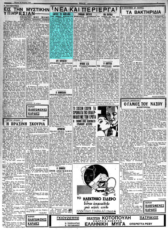 """Το άρθρο, όπως δημοσιεύθηκε στην εφημερίδα """"ΕΘΝΟΣ"""", στις 16/03/1933"""