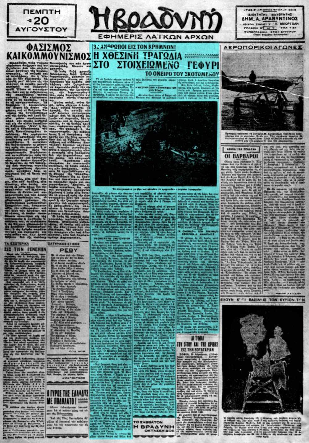 """Το άρθρο, όπως δημοσιεύθηκε στην εφημερίδα """"Η ΒΡΑΔΥΝΗ"""", στις 20/08/1931"""