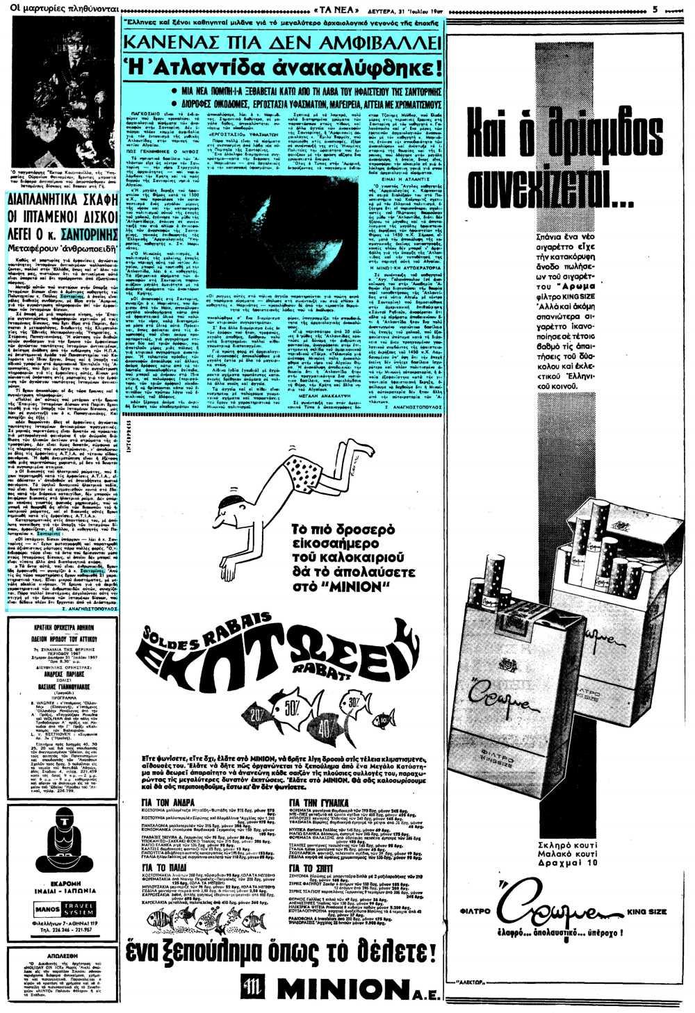 """Το άρθρο, όπως δημοσιεύθηκε στην εφημερίδα """"ΤΑ ΝΕΑ"""", στις 31/07/1967"""