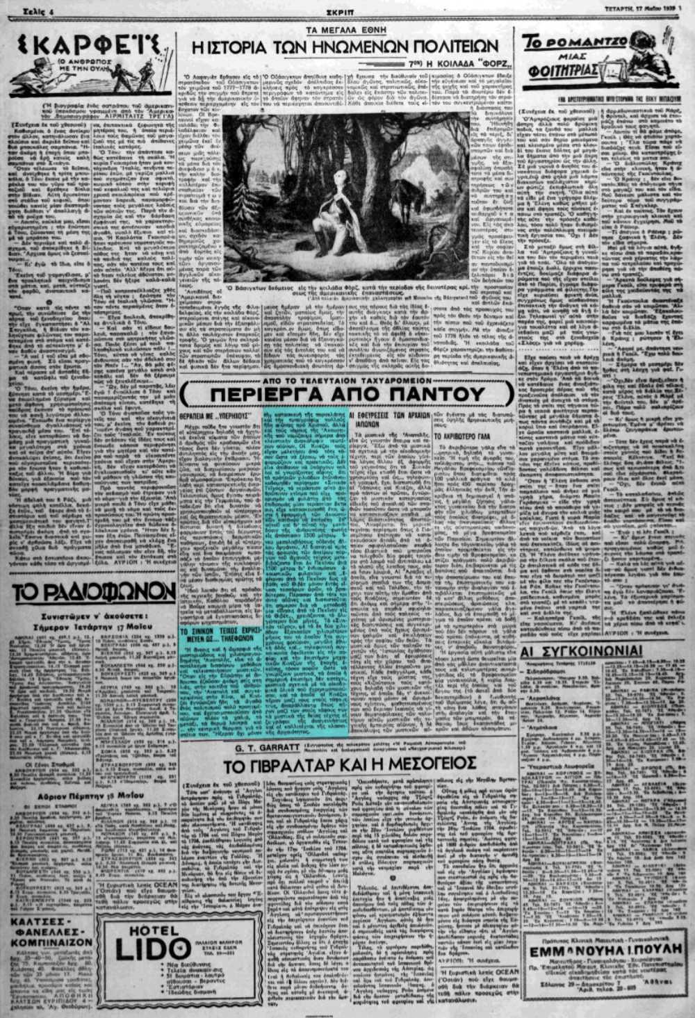 """Το άρθρο, όπως δημοσιεύθηκε στην εφημερίδα """"ΣΚΡΙΠ"""", στις 17/05/1939"""