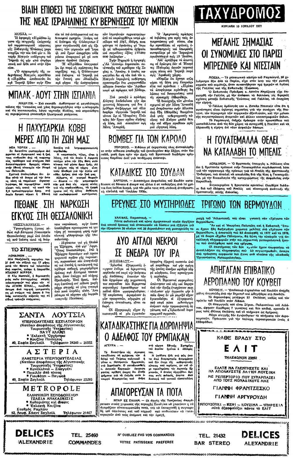 """Το άρθρο, όπως δημοσιεύθηκε στην εφημερίδα """"ΤΑΧΥΔΡΟΜΟΣ"""", στις 10/07/1977"""