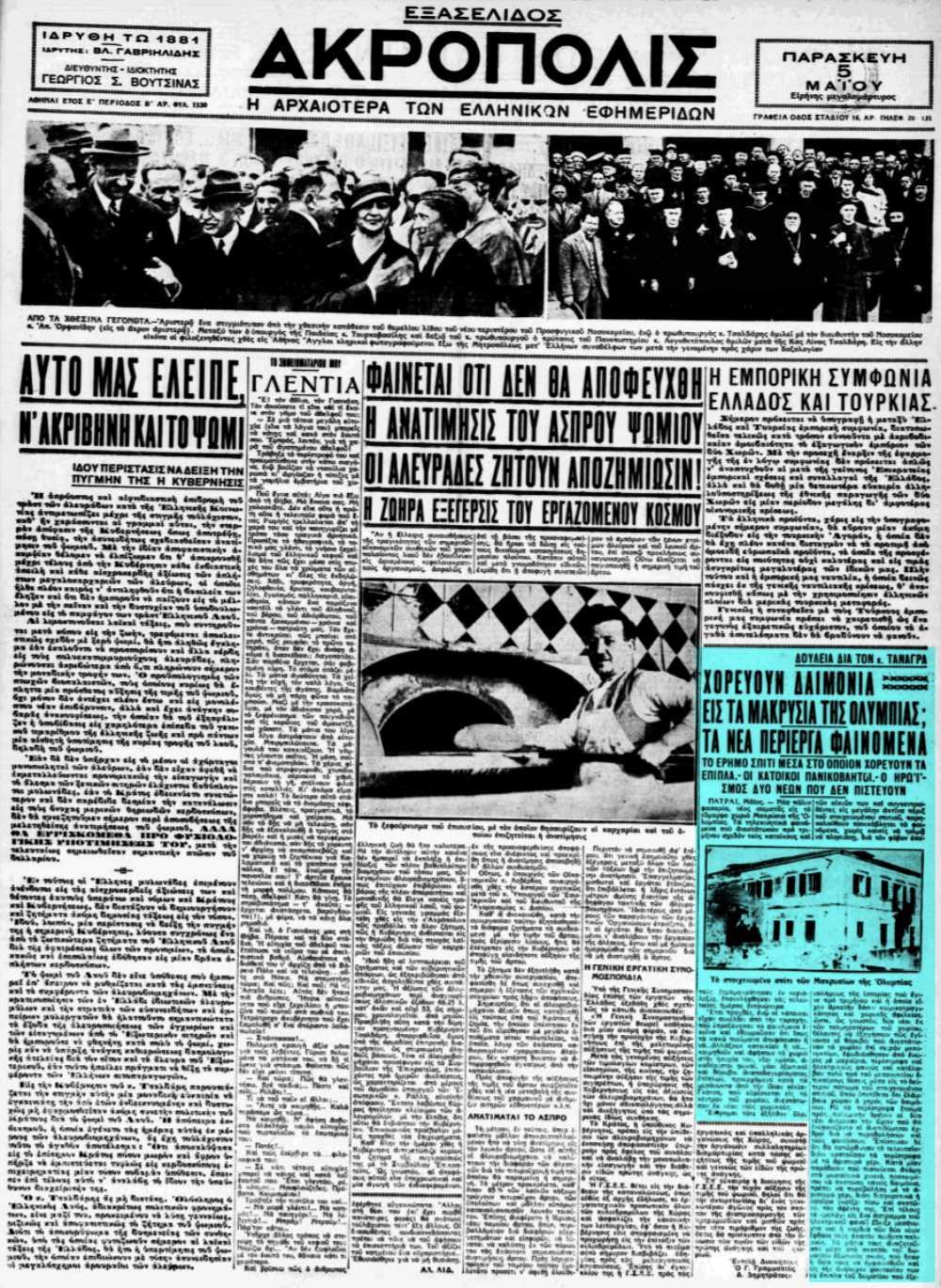 """Το άρθρο, όπως δημοσιεύθηκε στην εφημερίδα """"ΑΚΡΟΠΟΛΙΣ"""", στις 05/05/1933"""