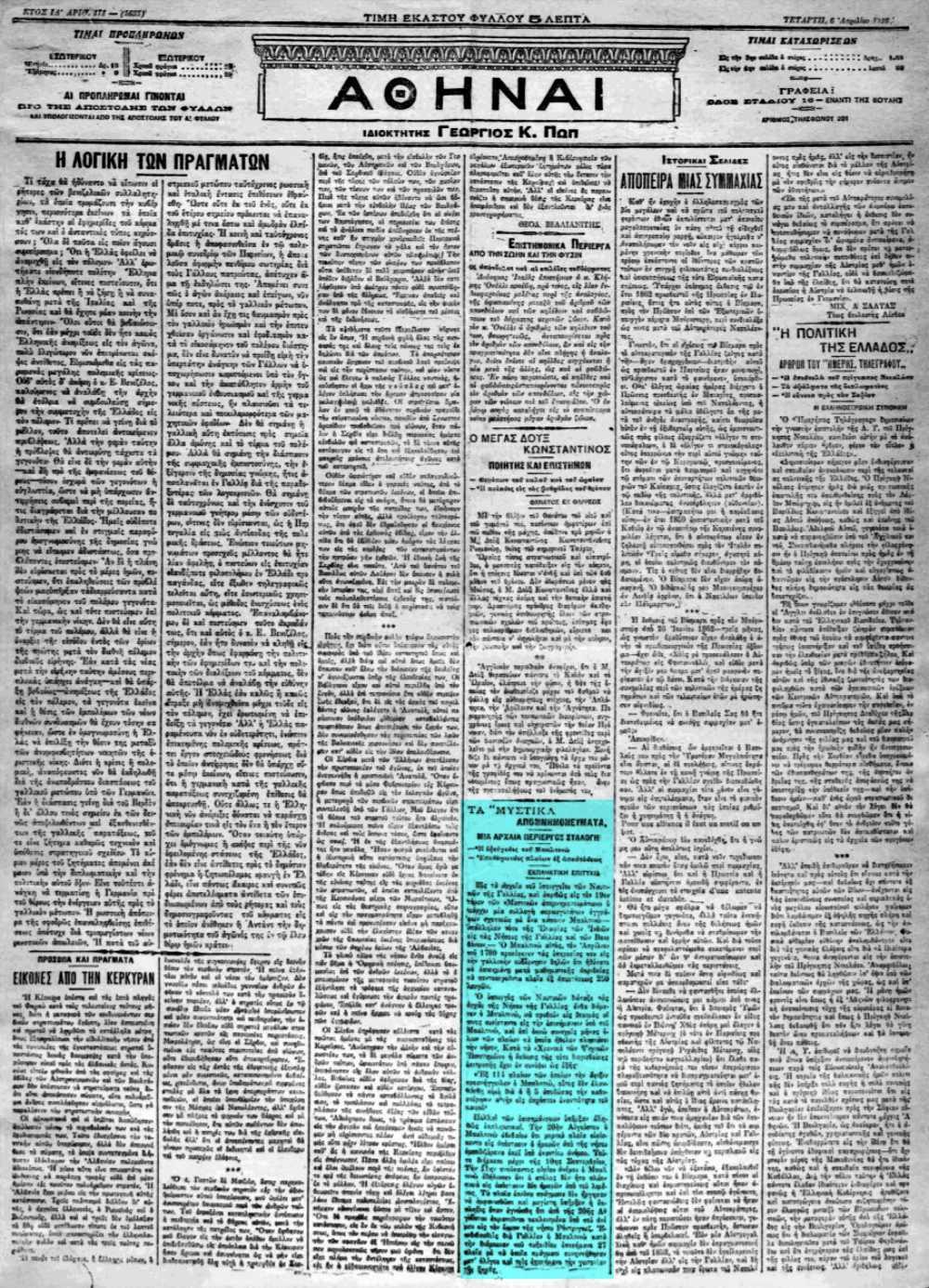"""Το άρθρο, όπως δημοσιεύθηκε στην εφημερίδα """"ΑΘΗΝΑΙ"""", στις 06/04/1916"""