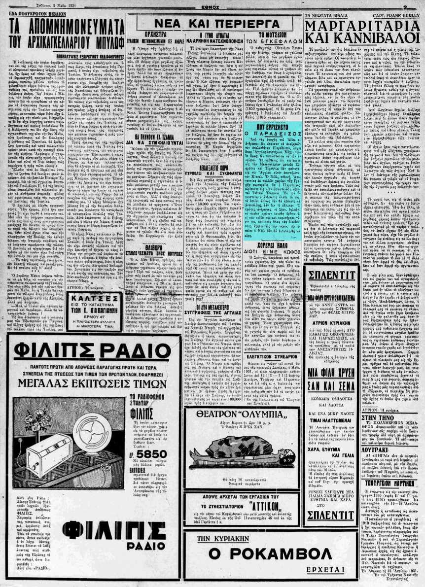 """Το άρθρο, όπως δημοσιεύθηκε στην εφημερίδα """"ΕΘΝΟΣ"""", στις 02/05/1931"""