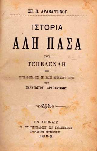 """Το βιβλίο του Σπυρίδωνα Αραβαντινού, με τον τίτλο """"Ιστορία Αλή Πασά του Τεπελενλή"""", που εκδόθηκε το 1895"""