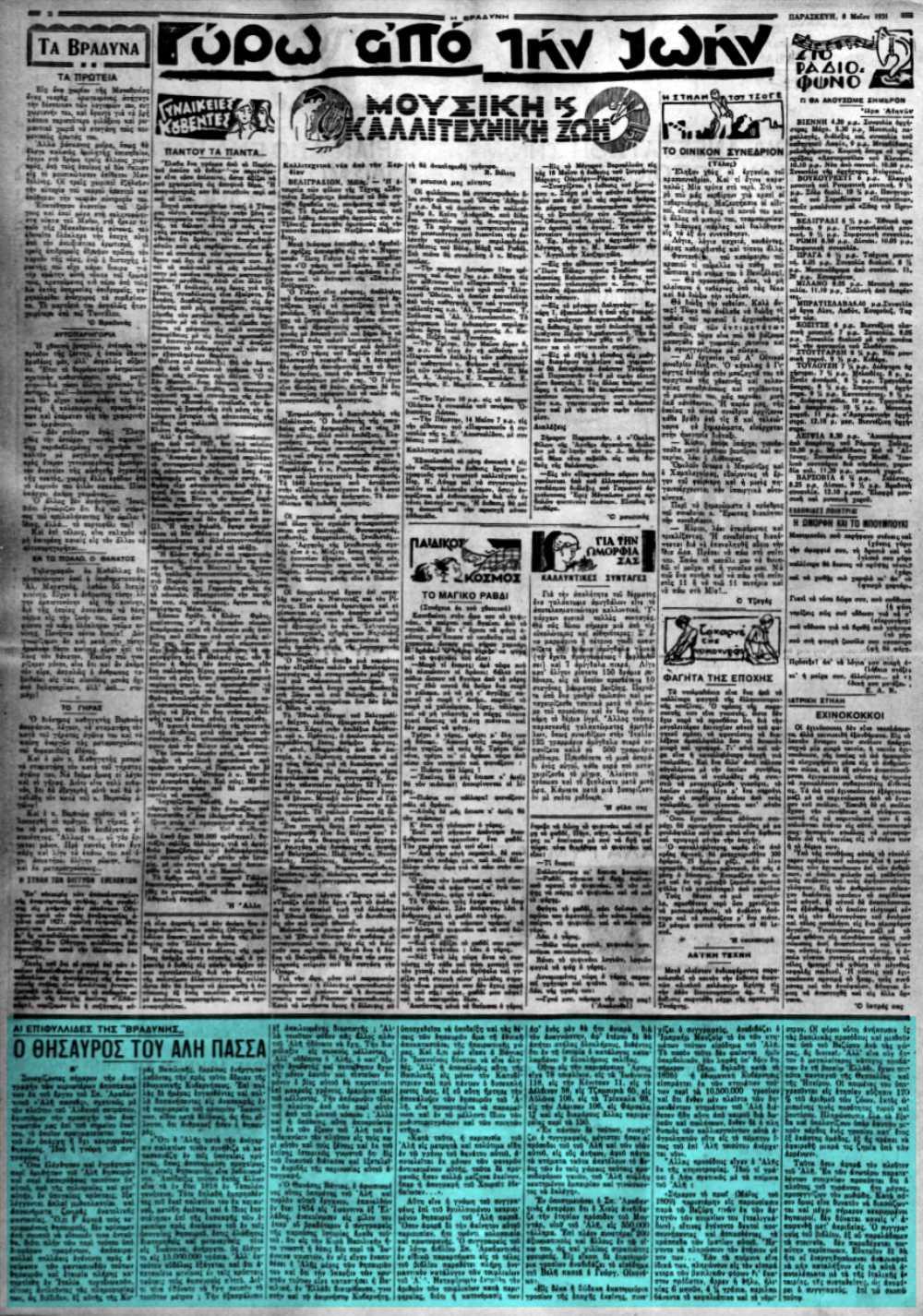 """Το άρθρο, όπως δημοσιεύθηκε στην εφημερίδα """"Η ΒΡΑΔΥΝΗ"""", στις 08/05/1931"""