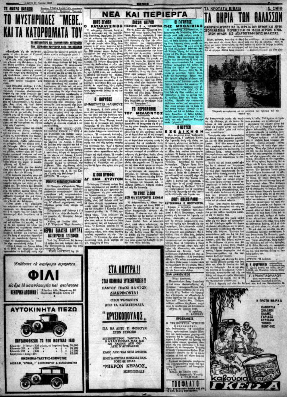 """Το άρθρο, όπως δημοσιεύθηκε στην εφημερίδα """"ΕΘΝΟΣ"""", στις 31/07/1930"""