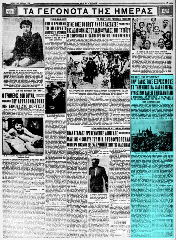 """Το άρθρο, όπως δημοσιεύθηκε στην εφημερίδα """"ΑΚΡΟΠΟΛΙΣ"""", στις 06/05/1933"""