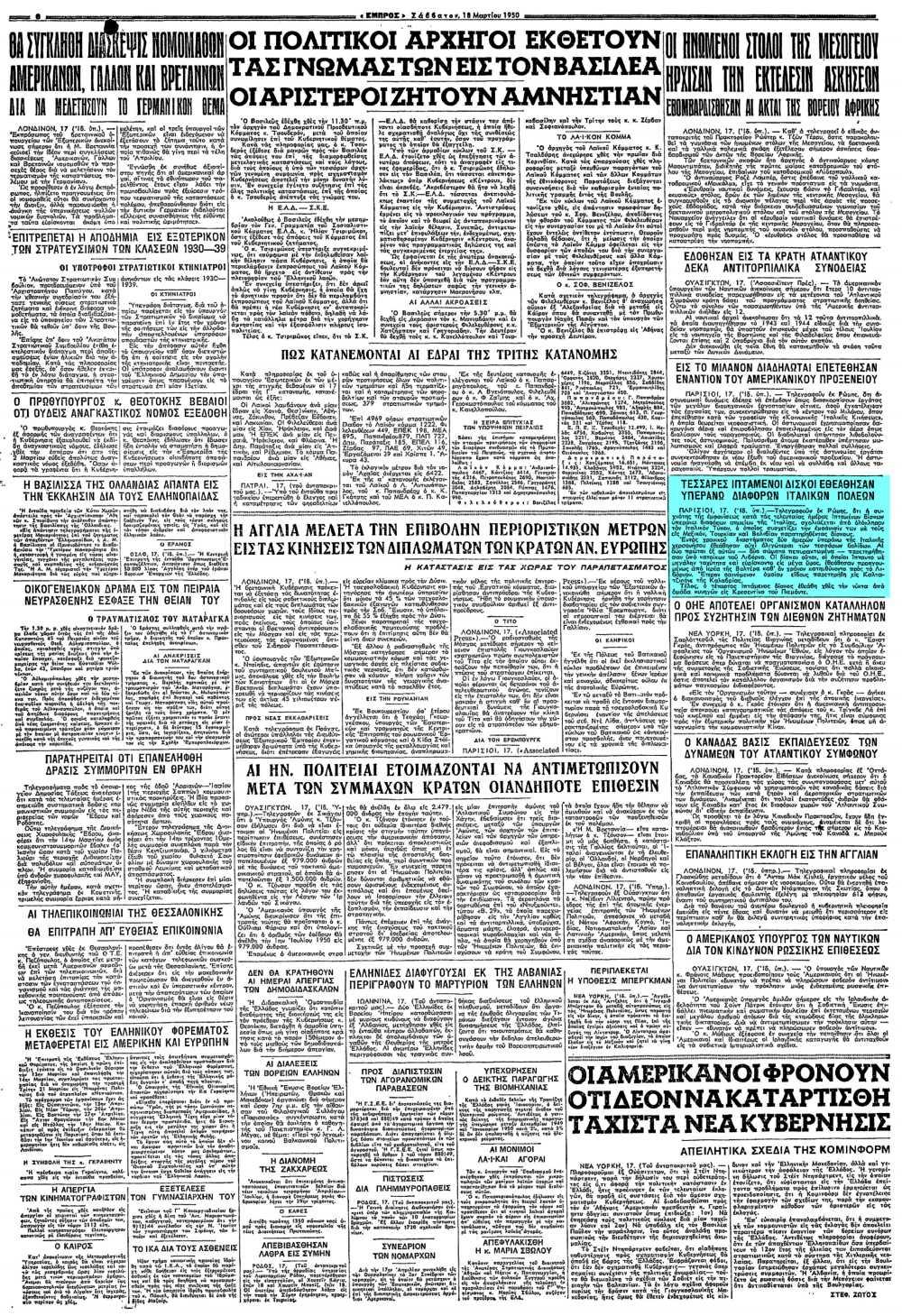 """Το άρθρο, όπως δημοσιεύθηκε στην εφημερίδα """"ΕΜΠΡΟΣ"""", στις 18/03/1950"""