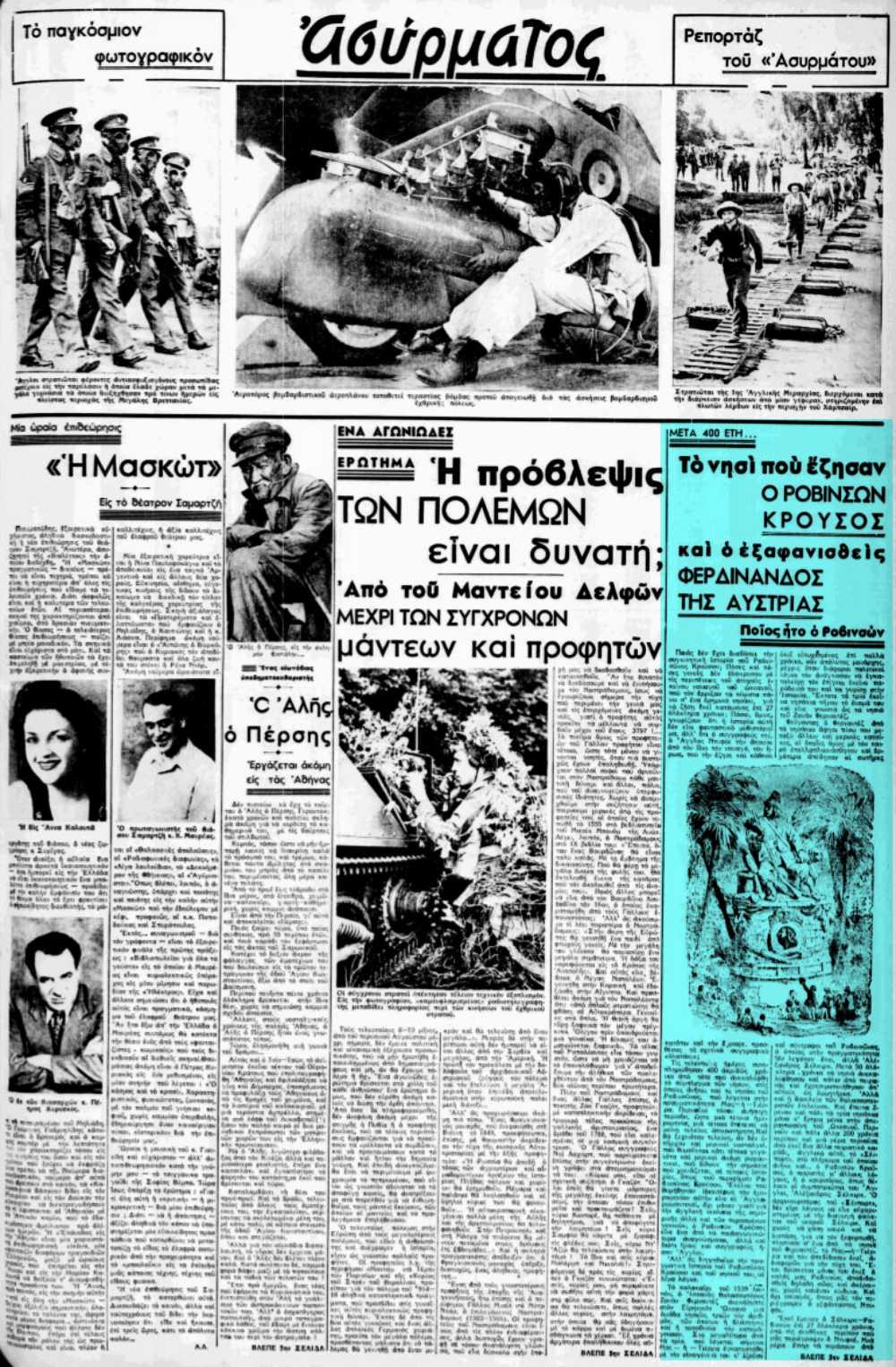 """Το άρθρο, όπως δημοσιεύθηκε στην εφημερίδα """"ΑΣΥΡΜΑΤΟΣ"""", στις 25/08/1939"""