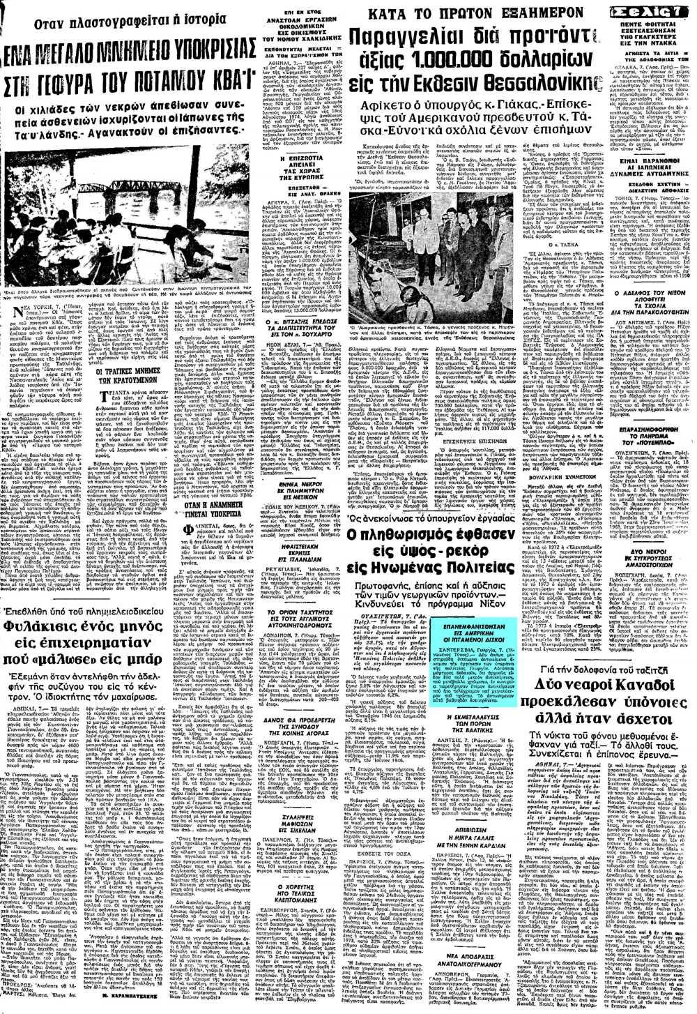 """Το άρθρο, όπως δημοσιεύθηκε στην εφημερίδα """"ΜΑΚΕΔΟΝΙΑ"""", στις 08/09/1973"""
