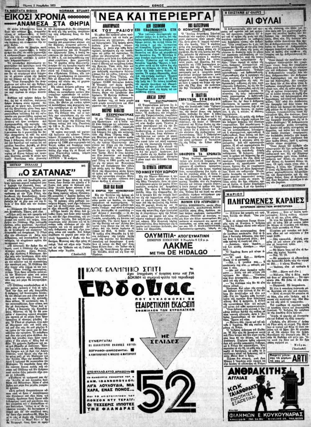 """Το άρθρο, όπως δημοσιεύθηκε στην εφημερίδα """"ΕΘΝΟΣ"""", στις 02/11/1933"""