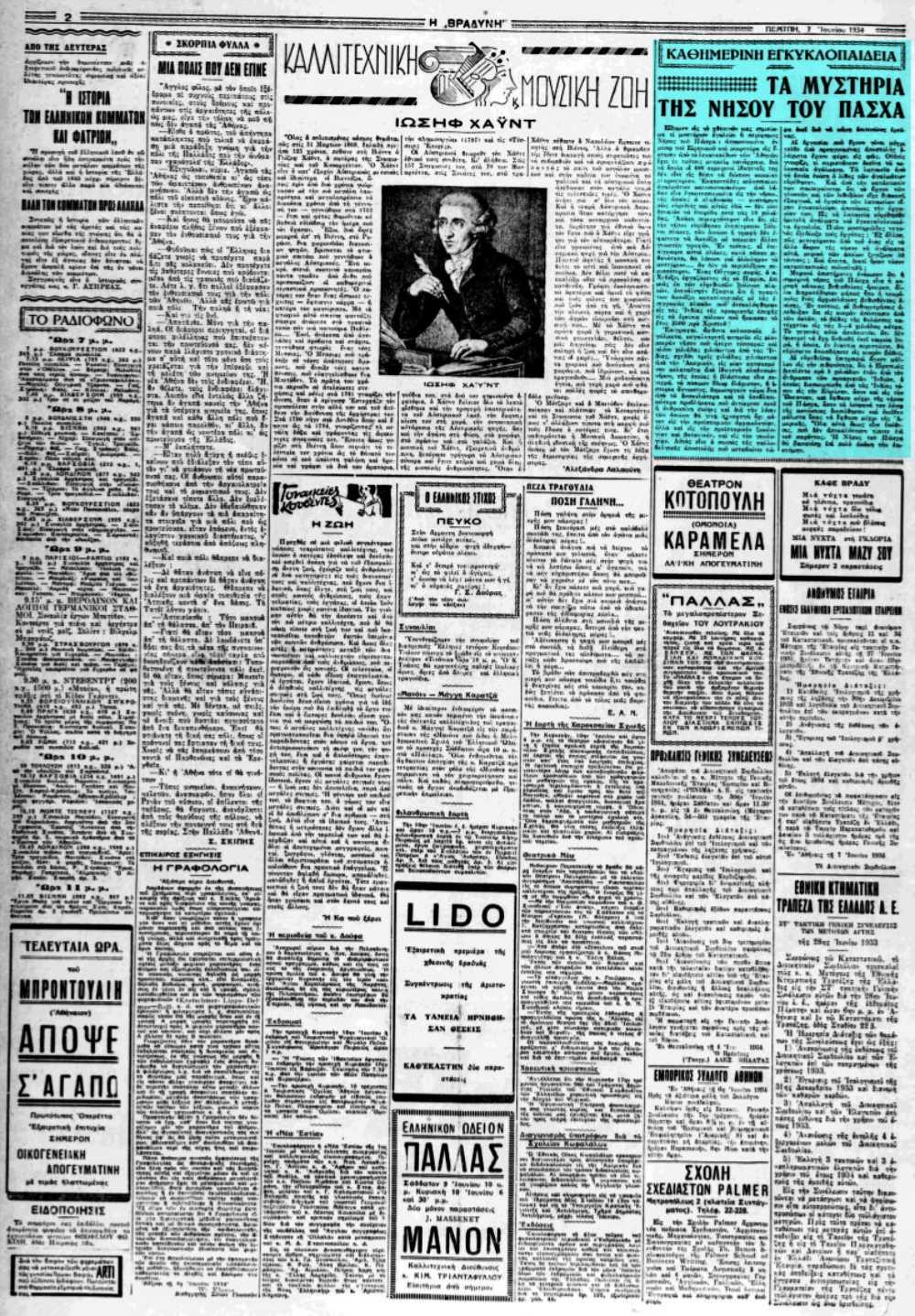 """Το άρθρο, όπως δημοσιεύθηκε στην εφημερίδα """"Η ΒΡΑΔΥΝΗ"""", στις 07/06/1934"""