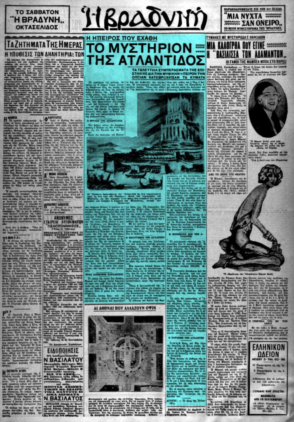 """Το άρθρο, όπως δημοσιεύθηκε στην εφημερίδα """"Η ΒΡΑΔΥΝΗ"""", στις 10/09/1931"""