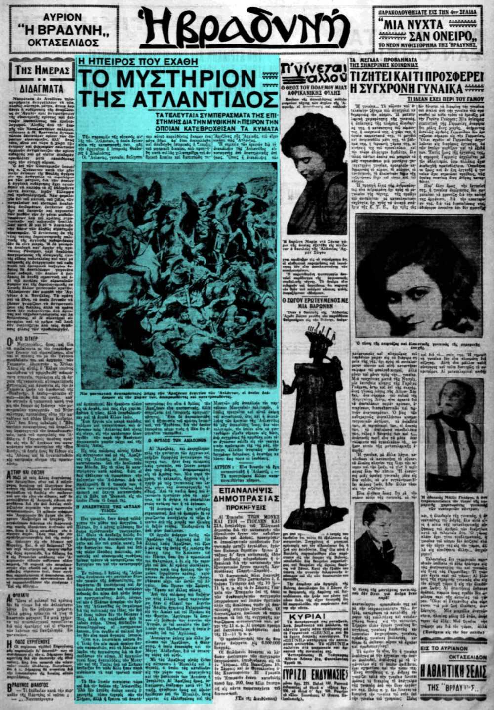 """Το άρθρο, όπως δημοσιεύθηκε στην εφημερίδα """"Η ΒΡΑΔΥΝΗ"""", στις 11/09/1931"""
