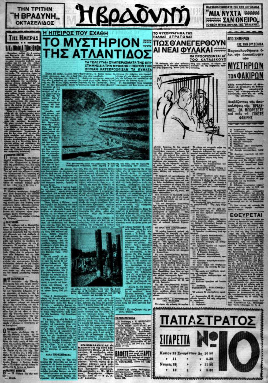 """Το άρθρο, όπως δημοσιεύθηκε στην εφημερίδα """"Η ΒΡΑΔΥΝΗ"""", στις 12/09/1931"""