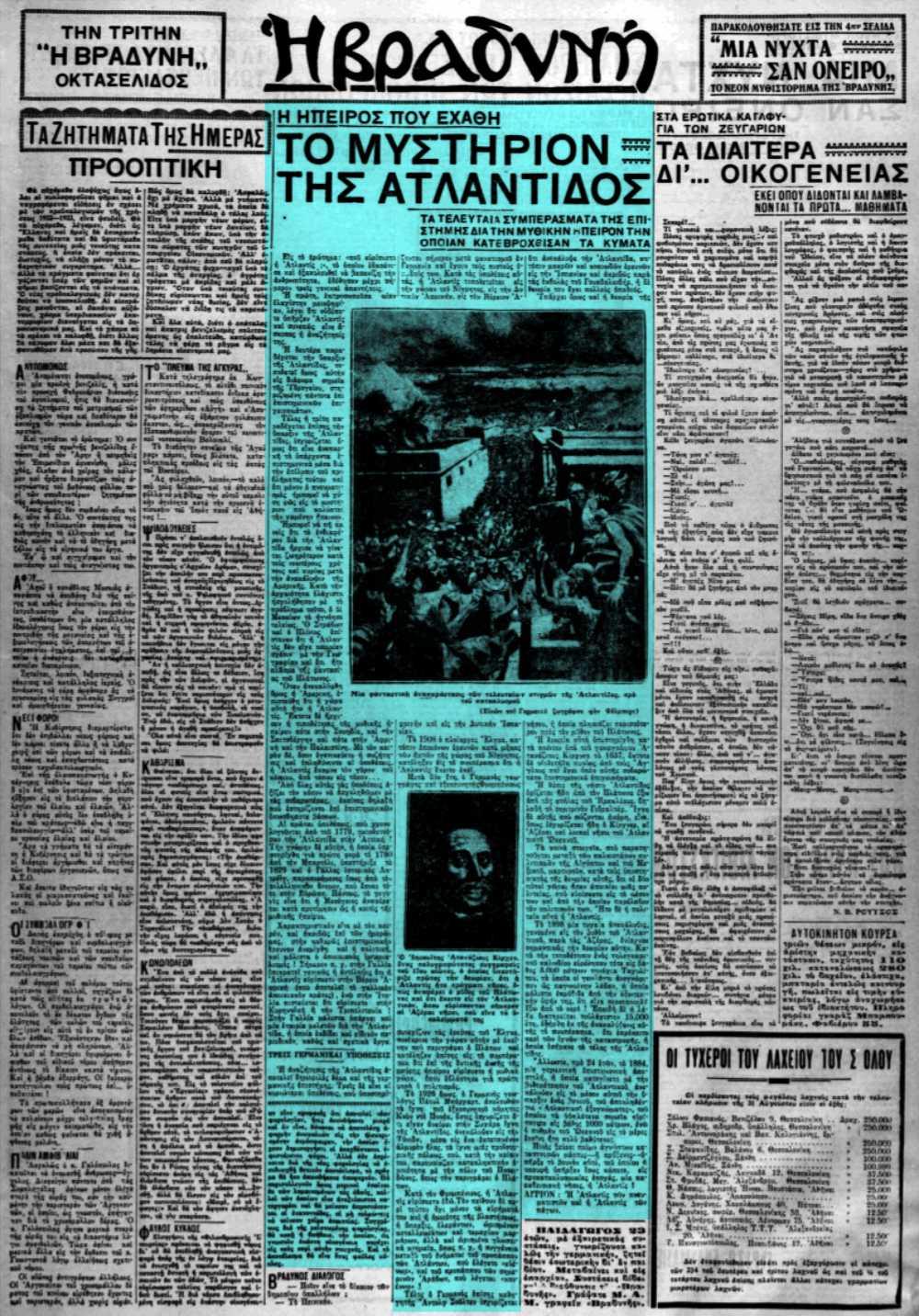"""Το άρθρο, όπως δημοσιεύθηκε στην εφημερίδα """"Η ΒΡΑΔΥΝΗ"""", στις 13/09/1931"""
