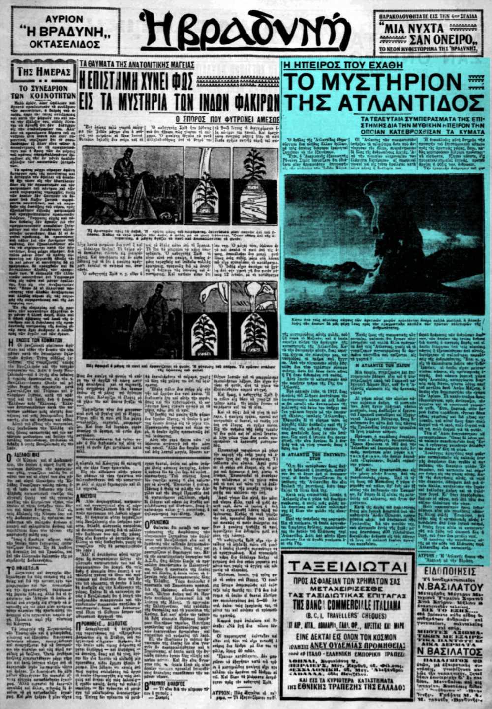 """Το άρθρο, όπως δημοσιεύθηκε στην εφημερίδα """"Η ΒΡΑΔΥΝΗ"""", στις 14/09/1931"""