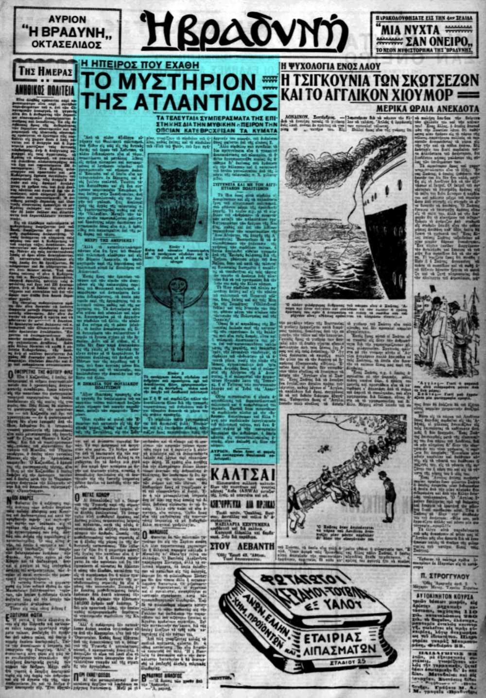 """Το άρθρο, όπως δημοσιεύθηκε στην εφημερίδα """"Η ΒΡΑΔΥΝΗ"""", στις 16/09/1931"""
