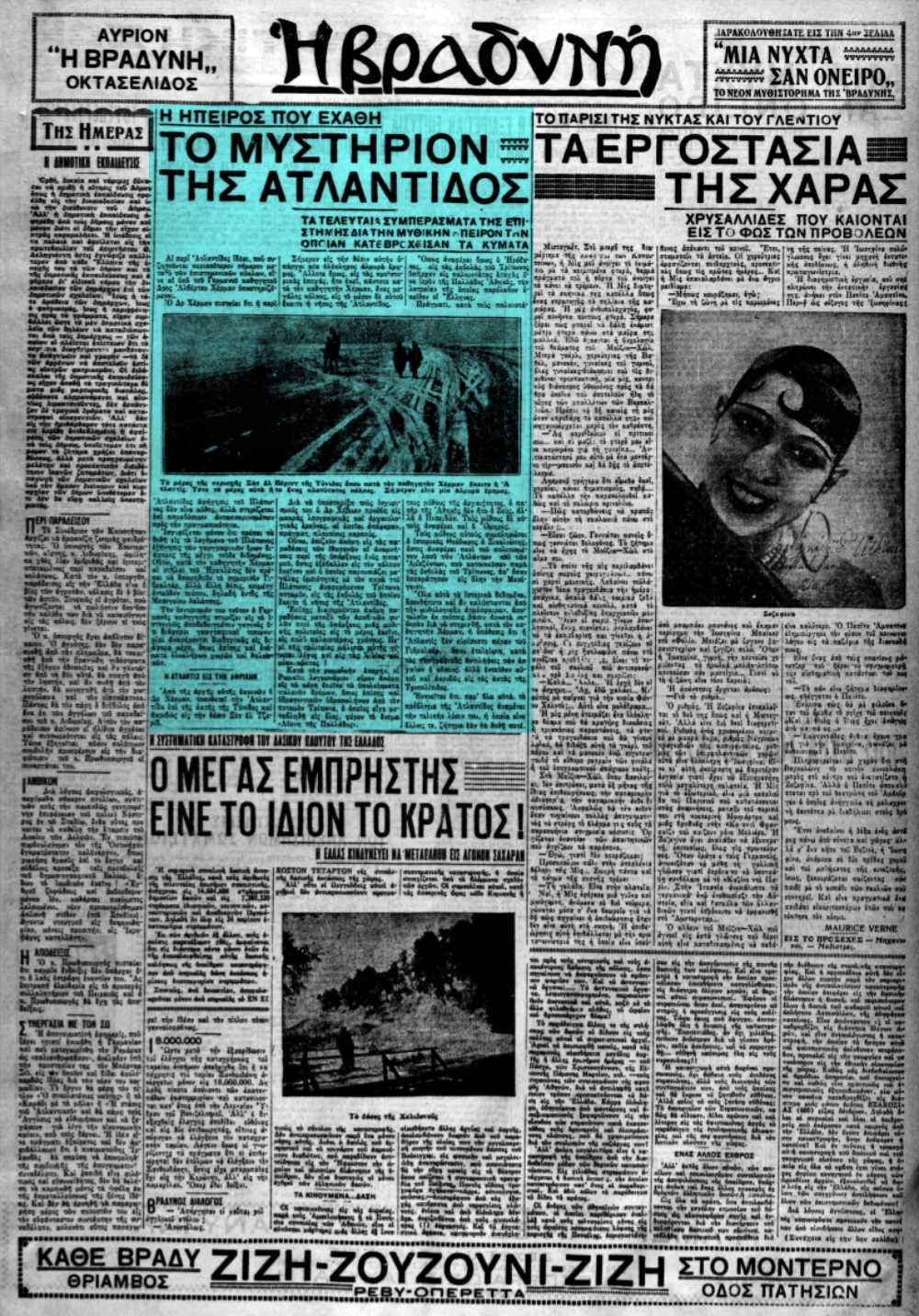 """Το άρθρο, όπως δημοσιεύθηκε στην εφημερίδα """"Η ΒΡΑΔΥΝΗ"""", στις 18/09/1931"""