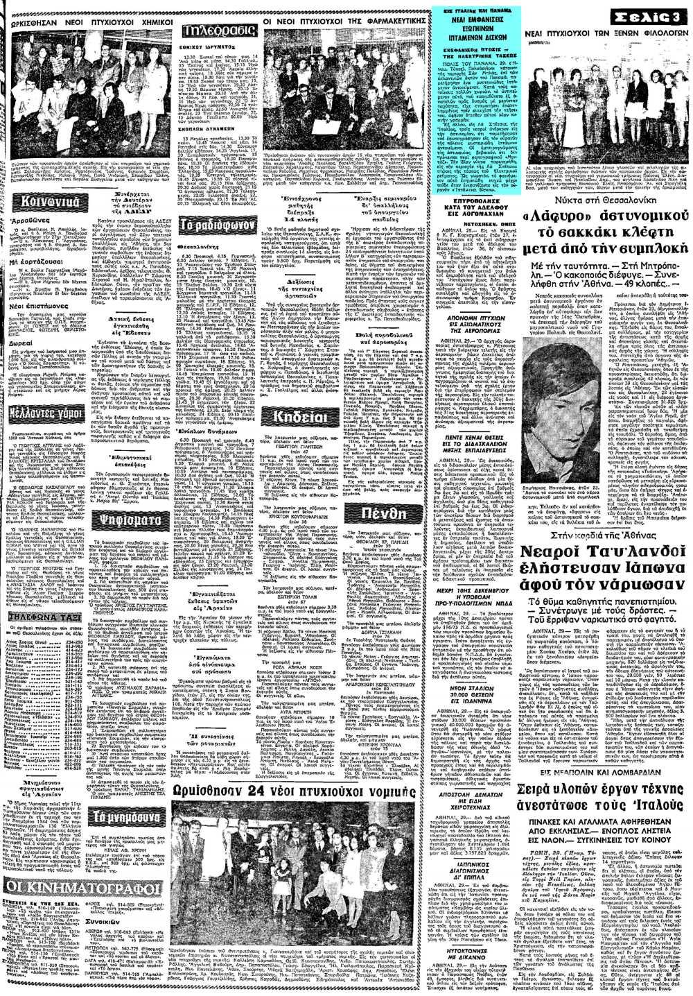 """Το άρθρο, όπως δημοσιεύθηκε στην εφημερίδα """"ΜΑΚΕΔΟΝΙΑ"""", στις 30/10/1973"""