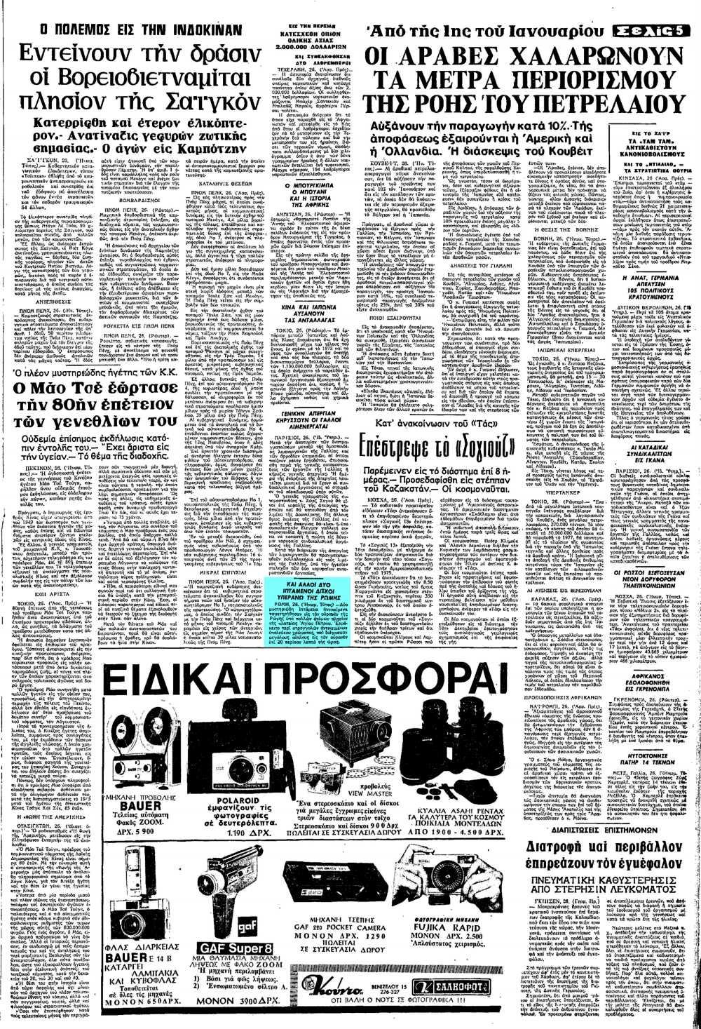 """Το άρθρο, όπως δημοσιεύθηκε στην εφημερίδα """"ΜΑΚΕΔΟΝΙΑ"""", στις 27/12/1973"""